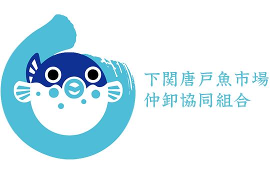 下関唐戸魚市場仲卸協同組合ロゴ
