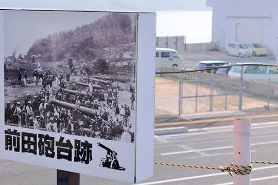 前田砲台跡