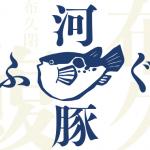 fugu-kanji