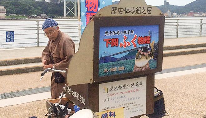 下関ふく紙芝居公演