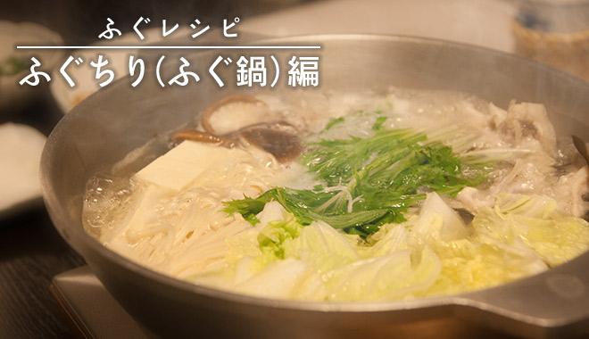 ふぐレシピ ふぐちり(ふぐ鍋)編