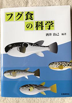 fugu-shoku-no-kagaku