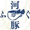意外と知られていない? 「フグ」をあらわす複数の漢字の存在